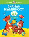 Книга Знайди відмінності (для дітей 3-4 років)
