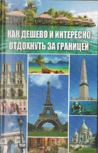 Книга Как дешево и интересно отдохнуть за границей