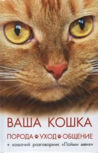 Книга Ваша кошка Порода уход общение