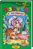 Книга Азбука в загадках. Хороші вірші