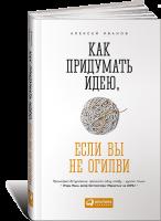 Книга Как придумать идею, если вы не Огилви