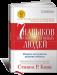 Книга 7 навыков высокоэффективных людей: Мощные инструменты развития личности