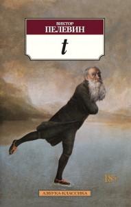 Книга t