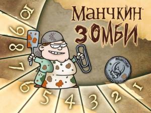 Набор счетчиков уровней Hobby World 'Манчкин Зомби' желтый (1076)