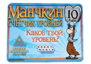 Набор счетчиков уровней Hobby World 'Манчкин' синий (1078)