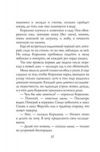фото страниц Коралина #6