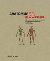 Книга Анатомия за 30 секунд