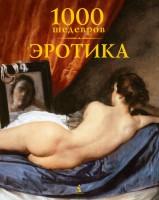 Книга 1000 шедевров. Эротика