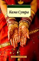 Книга Кама Сутра