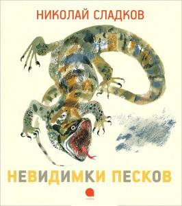 Книга Невидимки песков