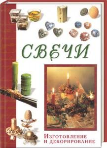 Книга Свечи. Изготовление и декорирование