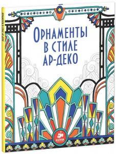 Книга Орнаменты в стиле ар-деко