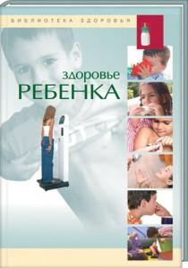 Книга Здоровье ребенка