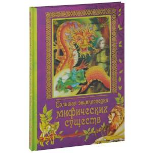 Книга Большая энциклопедия мифических существ