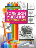 Книга Большой учебник рисования. От ученика до мастера
