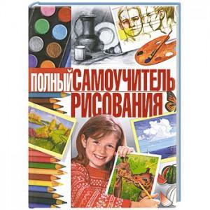 Книга Полный самоучитель рисования