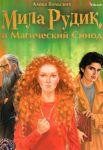 Книга Мила Рудик и Магический Синод
