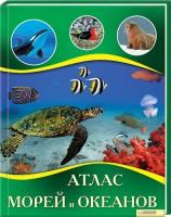Книга Атлас морей и океанов