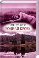 Книга Родная кровь
