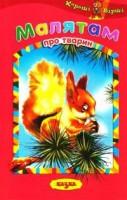 Книга Малятам про тварин. Хороші вірші.
