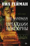 Книга The Sandman. Песочный человек. Книга 1. Прелюдии и ноктюрны