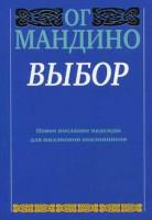 Книга Выбор