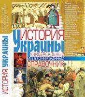 Книга История Украины: Универсальный иллюстрированный справочник