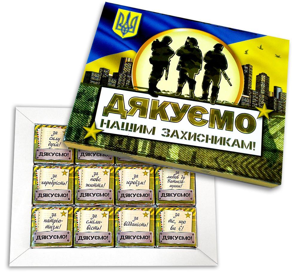 Шоколадний набір 'Дякуємо нашим захисникам' купить в Киеве и Украине