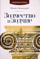 Книга Зодчество и зодчие