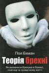 Книга Теорія брехні