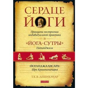 Книга Сердце йоги. Принципы построения индивидуальной практики