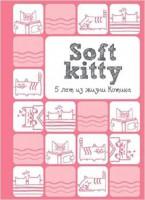 Книга Soft Kitty. 5 лет из жизни котика