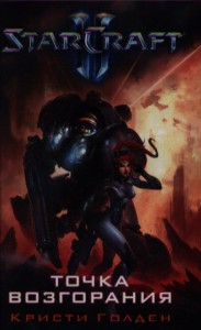 Книга Starcraft II. Точка возгорания