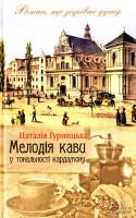 Книга Мелодія кави у тональності кардамону