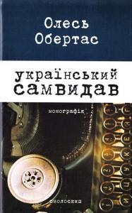 Книга Український самвидав