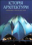 Книга Історія архітектури