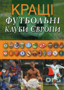 Книга Кращі футбольні клуби Європи