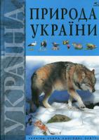 Книга Природа України