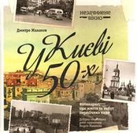 Книга У Києві 50-х