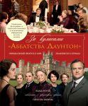 Книга За кулисами 'Аббатства Даунтон'