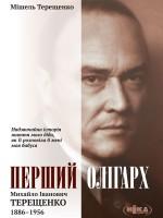 Книга Перший олігарх: Михайло Іванович Терещенко (1886–1956)