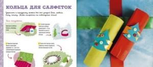 фото страниц Скоро праздник! 30 идей для украшения дома, елки, подарков, костюмов #3