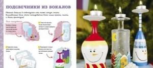фото страниц Скоро праздник! 30 идей для украшения дома, елки, подарков, костюмов #4