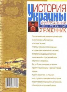 фото страниц История Украины: Универсальный иллюстрированный справочник #2