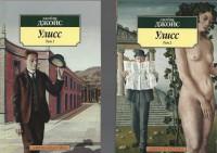 Книга Комплект 'Улисс' в 2-х томах