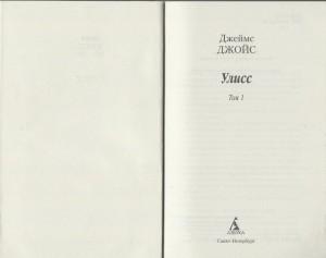 фото страниц Комплект 'Улисс' в 2-х томах #3