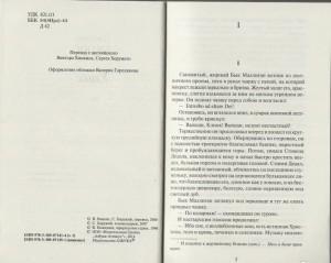фото страниц Комплект 'Улисс' в 2-х томах #4