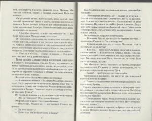 фото страниц Комплект 'Улисс' в 2-х томах #5