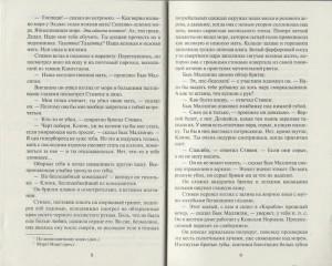 фото страниц Комплект 'Улисс' в 2-х томах #6