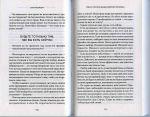 фото страниц Сила настоящего: руководство к духовному пробуждению #3